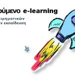 e-learning Ανάπτυξη επιχειρηματικών δεξιοτήτων στην εκπαίδευση (σε συνεργασία με το Πανεπιστήμιο Αιγαίου)